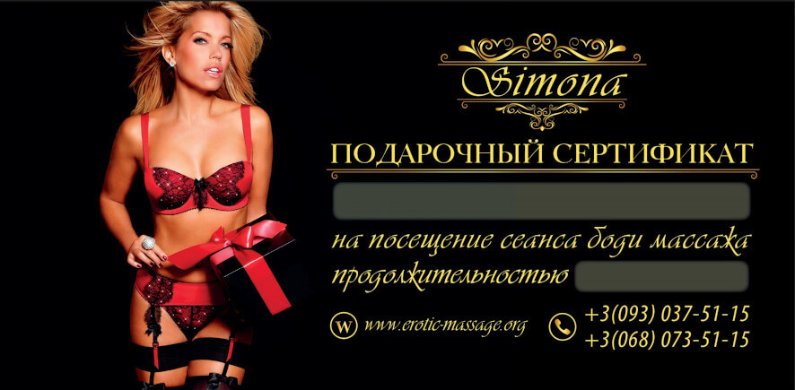 Gift certificate of the salon of erotic massage SIMONA Kiev citizens and guests of the city.